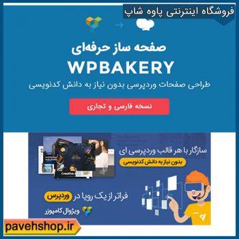 افزونه صفحه ساز وردپرس Visual Composer 5.4.7 فارسی