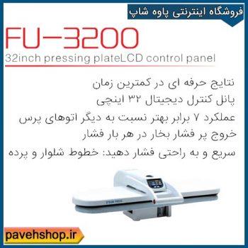 اتو پرس فوما مدل FU-3200