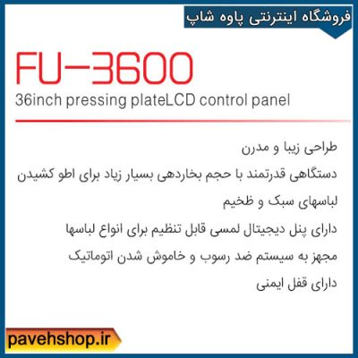 fu 3600 2 - اتو پرس فوما مدل FU-3600