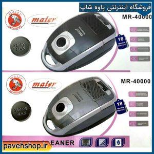 mr 40000 1 300x300 - جارو برقی مایر مدل MR-40000