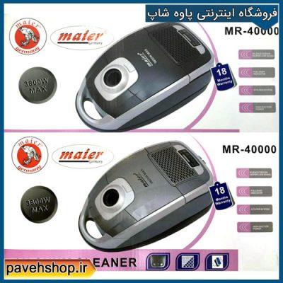 mr 40000 1 - جارو برقی مایر مدل MR-40000