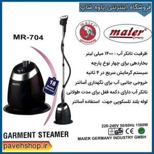 mr 704 300x300 - اتو بخار ایستاده مایر مدل mr-704