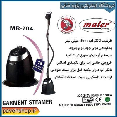 mr 704 - اتو بخار ایستاده مایر مدل mr-704