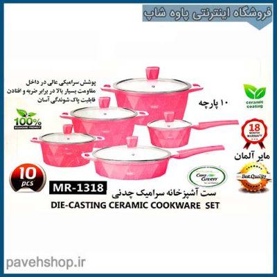 mr 1318 - سرویس آشپزخانه سرامیکی  10 پارچه مایر MR-1318