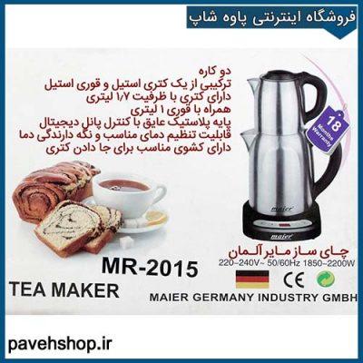 mr 2015 2 - چای ساز برقی مایر مدل MR-2015