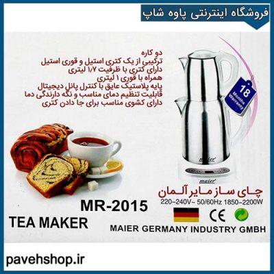 mr 2015 - چای ساز برقی مایر مدل MR-2015
