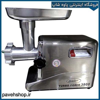 mr 9045 - چرخ گوشت مایر مدل mr-9045