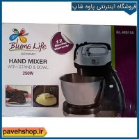 همزن بلوم لایف مدل BL-MB156 Blume Life Mixer With Bowl BL-MB156