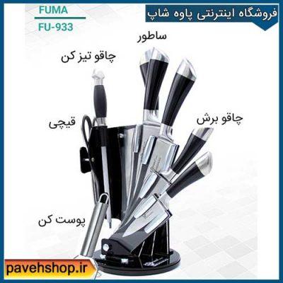ست چاقوی آشپزخانه 9 تکه فوما FUMA 9PCS KITCHEN KNIVES SET FU-933