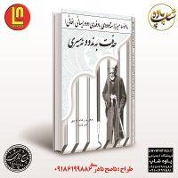 کتاب هفت بند اسیری اثر میرزا محمود دوریسانی (بادفر) مشهور به فانی