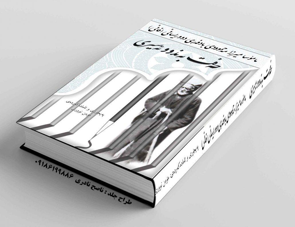 هفت بند اسیری اثر میرزا محمود دوریسانی بادفر مشهور به فانی 1030x796 - دیوان اشعار هفت بند اسیری