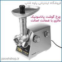 چرخ گوشت پاناسونیک مدل MK-GM1700