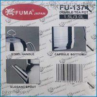 مشخصات چای ساز فوما مدل FU 1374