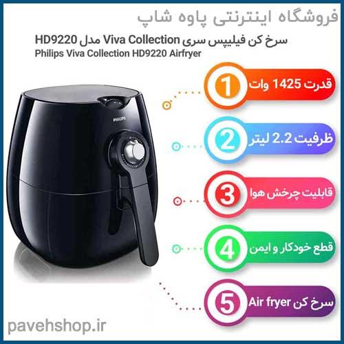 سرخ کن فیلیپس سری Viva Collection مدل HD9220 Philips Viva Collection HD9220 Airfryer