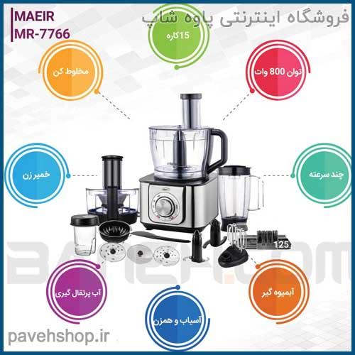 غذاساز-مایر-مدل-mr-7766
