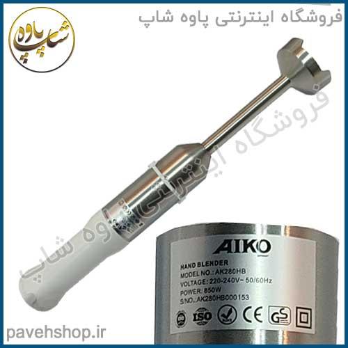 گوشت-کوب-برقی-آیکو-AK280HB