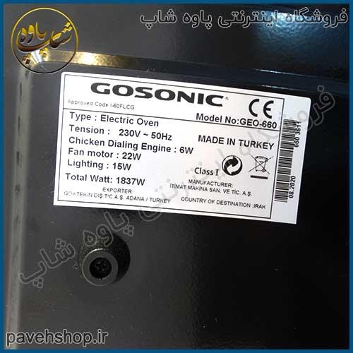 آون توستر 60 لیتری گوسونیک GEO-660