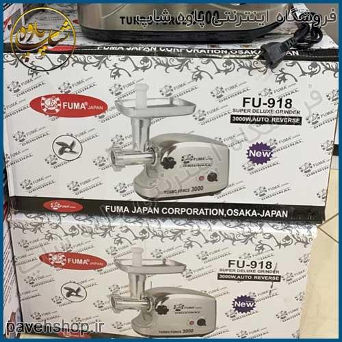 چرخ گوشت فوما مدل FU-918