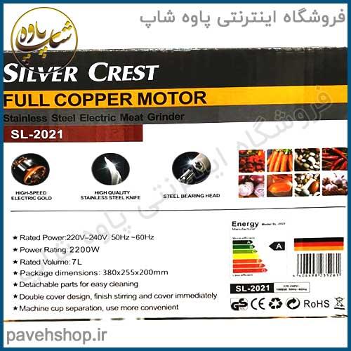 خردکن 7 لیتری سیلور کرست مدل SL-2021 Shredder Silvercrest SL-2021