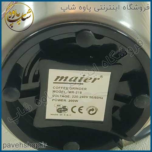 آسیاب مایر MR-218